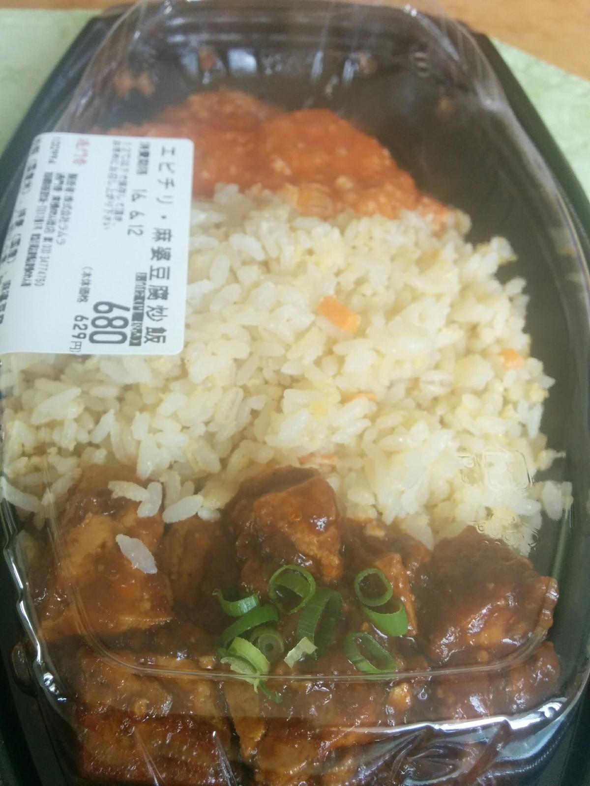 エビチリ・麻婆豆腐炒飯
