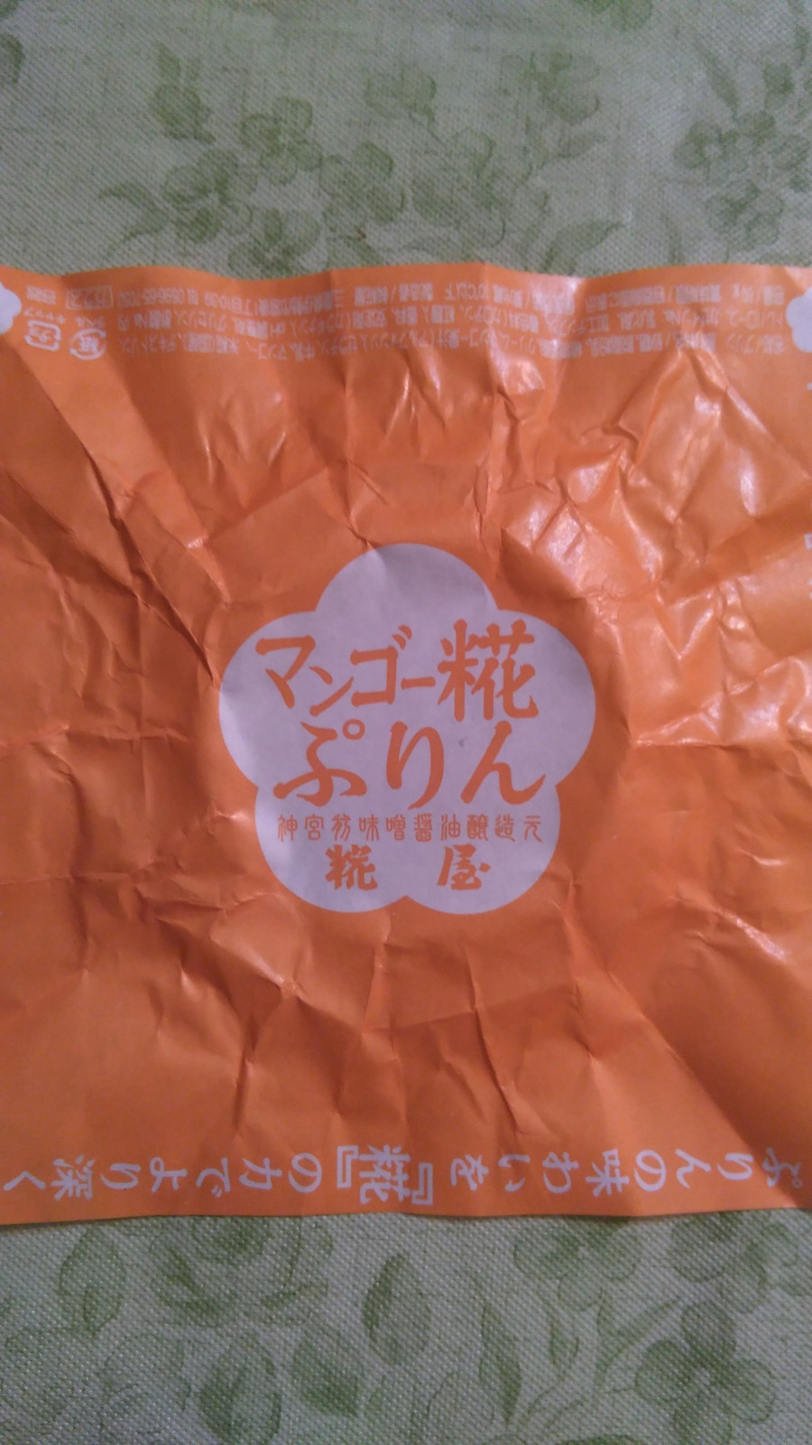 マンゴー糀ぷりん 包み紙